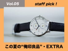 """ポール・スミスの腕時計【ファッションプロが厳選!この夏の""""俺印良品""""・EXTRA】"""