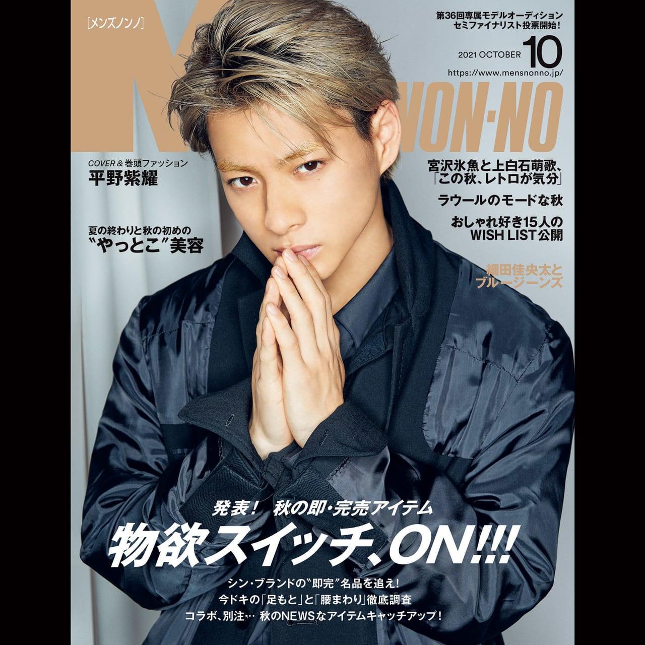 メンズノンノ10月号発売中。総力大特集は「物欲スイッチ、ON!!!」。