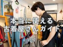 古着のメッカ、高円寺の「ラフ バイ キスメット」を動画でレポート! 本当に使える古着屋さんガイド⑦