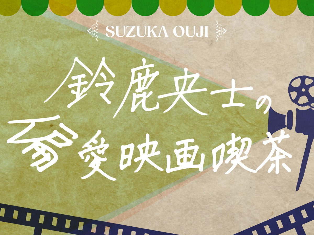 鈴鹿央士の偏愛映画喫茶