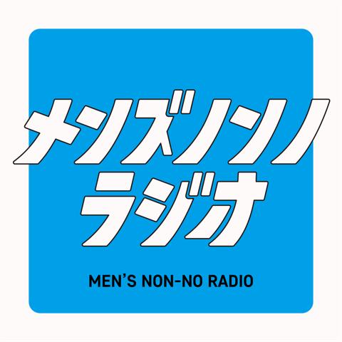 毎週金曜日に更新! メンズノンノラジオ、はじまったよ~!