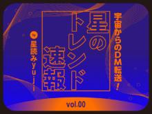 「風の時代」って何だ!? はじめまして、yujiです。【星のトレンド速報 by 星読みyuji/Vol.0】