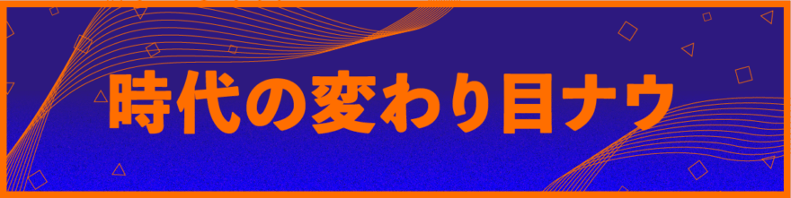 時代の変わり目ナウ 風の時代 yuji