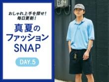 シュプリームのキャップ!短パンの攻略は小物が頼れる【真夏のファッションSNAP】