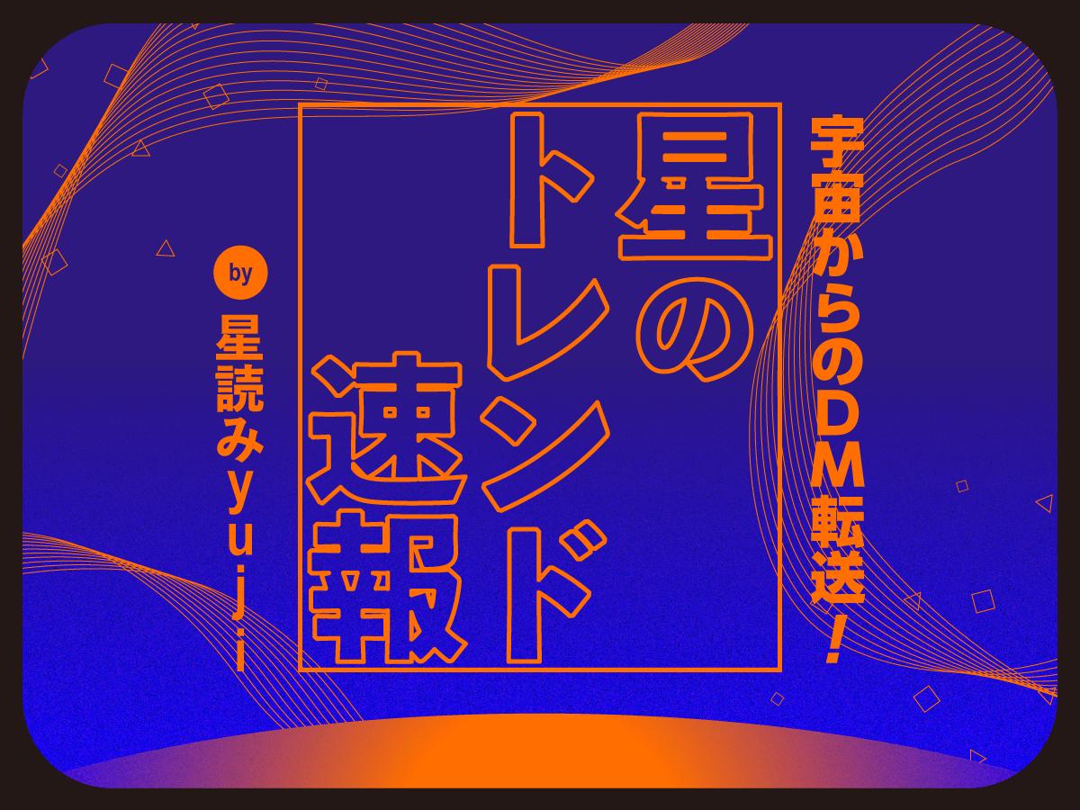 星のトレンド速報 by 星読みyuji
