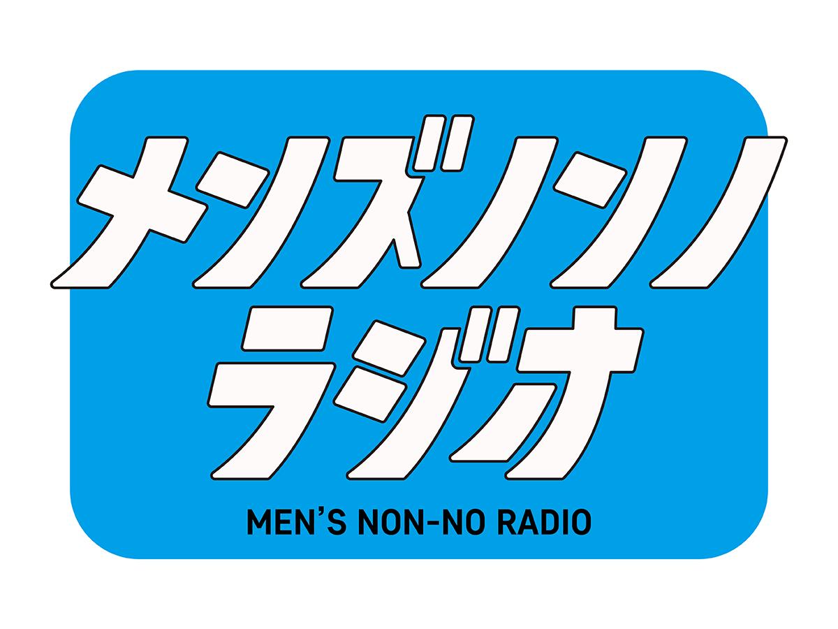 メンズノンノラジオ
