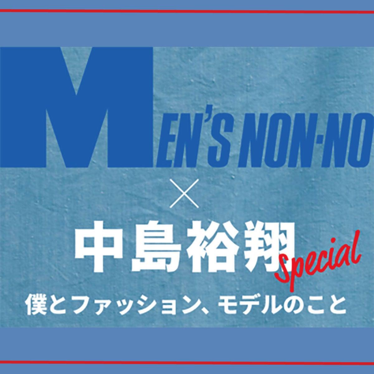 中島裕翔 僕とファッション、モデルのこと [Special Interview]
