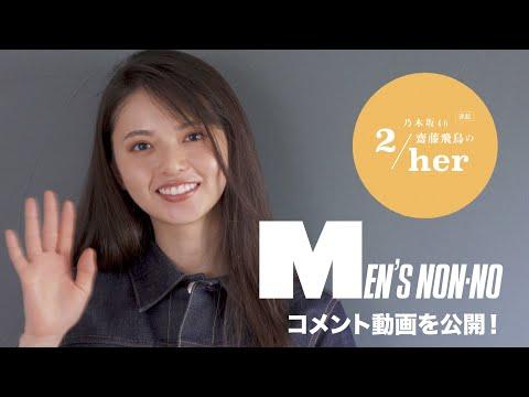 乃木坂46 齋藤飛鳥さんがメンズノンノ10月号に登場!