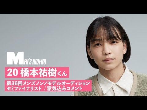 20 橋本祐樹【メンズノンノモデル募集セミファイナリスト 意気込みコメント】