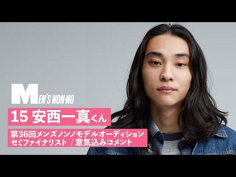15 安西一真【メンズノンノモデル募集セミファイナリスト 意気込みコメント】