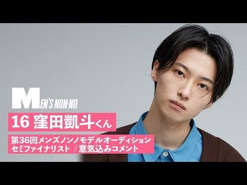 16 窪田凱斗【メンズノンノモデル募集セミファイナリスト 意気込みコメント】