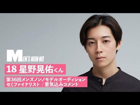 18 星野晃佑【メンズノンノモデル募集セミファイナリスト 意気込みコメント】