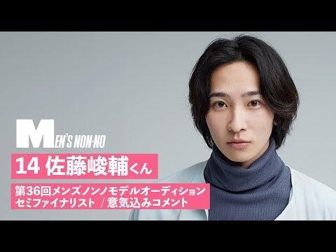 14 佐藤峻輔【メンズノンノモデル募集セミファイナリスト 意気込みコメント】
