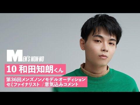 10 和田知朗【メンズノンノモデル募集セミファイナリスト 意気込みコメント】