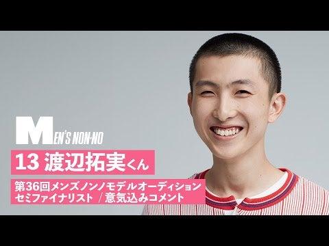 13 渡辺 拓実【メンズノンノモデル募集セミファイナリスト 意気込みコメント】