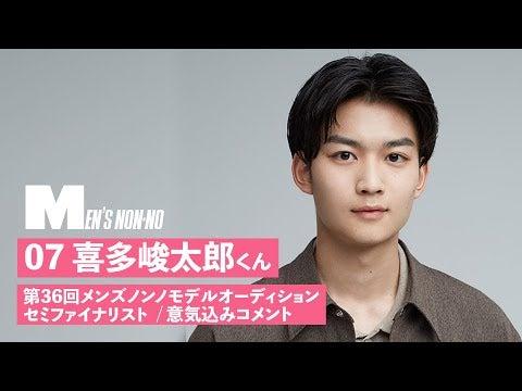07 喜多峻太郎【メンズノンノモデル募集セミファイナリスト 意気込みコメント】