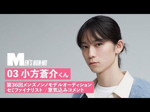 03 小方蒼介【メンズノンノモデル募集セミファイナリスト 意気込みコメント】
