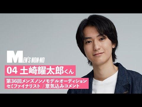 04 土崎耀太郎【メンズノンノモデル募集セミファイナリスト 意気込みコメント】