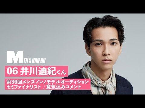 06 井川 迪紀【メンズノンノモデル募集セミファイナリスト 意気込みコメント】