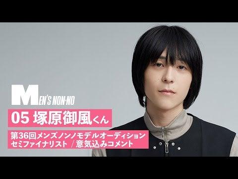 05 塚原御風【メンズノンノモデル募集セミファイナリスト 意気込みコメント】