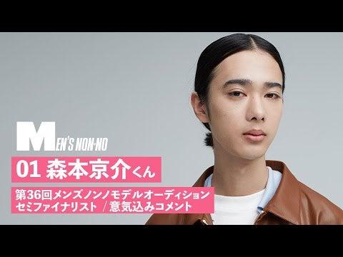 01 森本京介【メンズノンノモデル募集セミファイナリスト 意気込みコメント】