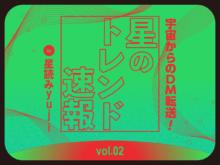 """通勤はもう過去のもの!「風の時代」の僕らの""""住まい""""はどうなる?【星のトレンド速報 by 星読みyuji/Vol.2】"""