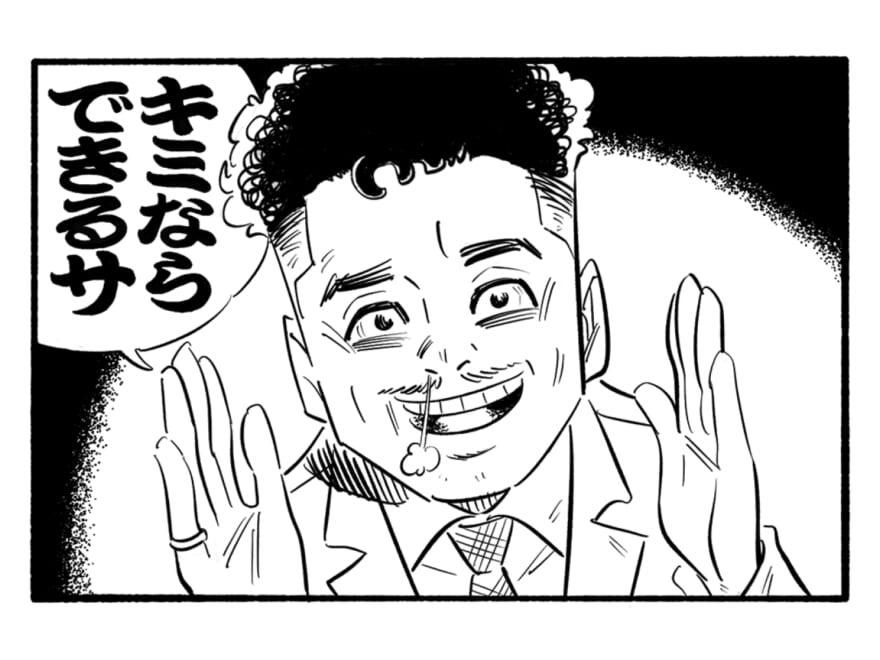 漫画で解説! マルチ会員の行動あるある4選[実録! 令和の詐欺/マルチ商法編]