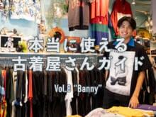 ジャスティン・ビーバーも来店! 原宿「バニー」を動画でレポート 本当に使える古着屋さんガイド⑧