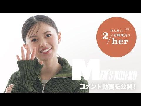 乃木坂46 齋藤飛鳥さんがメンズノンノ11月号に登場!