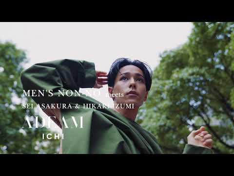 【ADEAM ICHI】朝倉聖&泉ひかり、2人のパルクールアスリートとファッションの躍動!