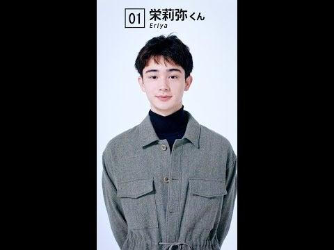 01 栄莉弥くん【ファイナリストコメント動画】【メンズノンノモデル募集2021】#shorts