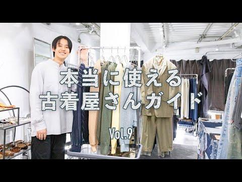 セットアップやリメイク古着が充実。下北沢「ノイル」はギャラリーのような店内も魅力【本当に使える古着屋さんガイド⑨ 】