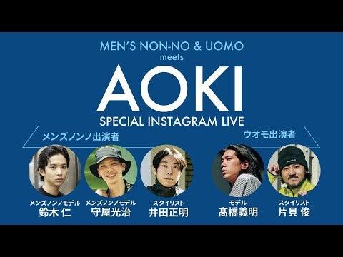 MEN'S NON-NO & UOMO meets AOKI スペシャルインスタライブ[PR]