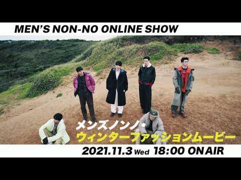 【配信決定!】MEN'S NON-NO ONLINE SHOW 2021は11月3日(祝)18時から!