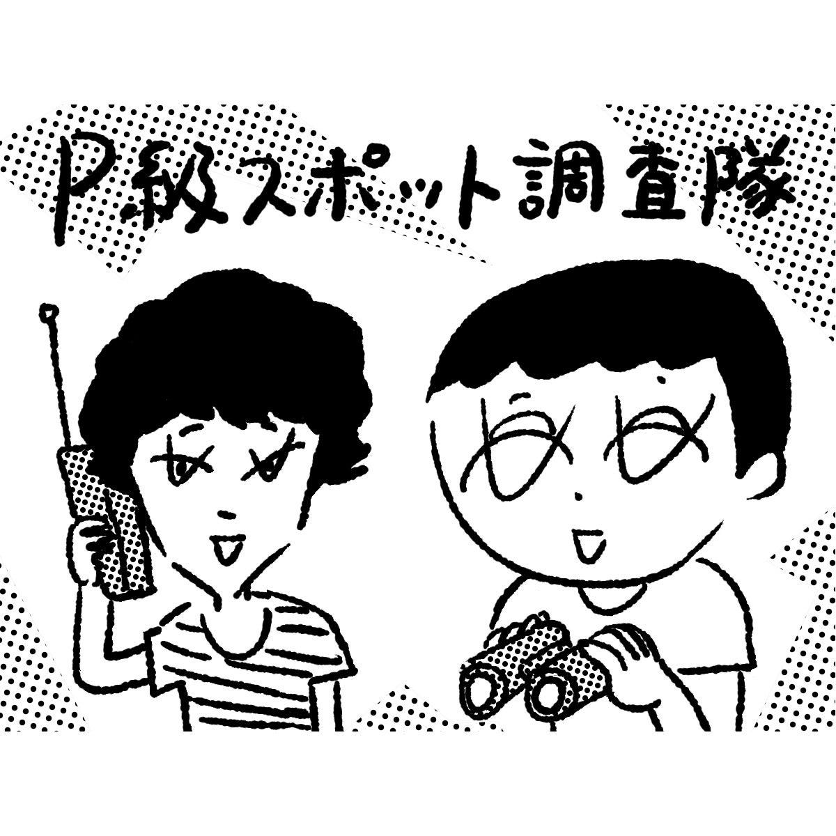 漫画家・大橋裕之さんの連載「P級スポット調査隊」スタート!