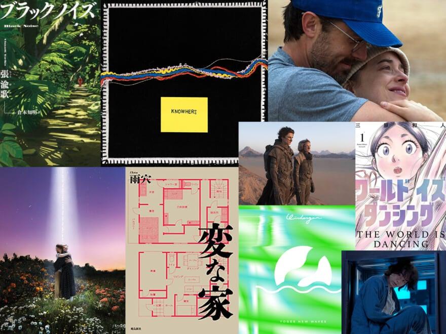 菅田将暉主演でカナダ映画「CUBE」を再映画化。ティモシー・シャラメ主演「DUNE」も見逃せない! 今月のカルチャー9選 [シネマ、MUSIC、BOOK]