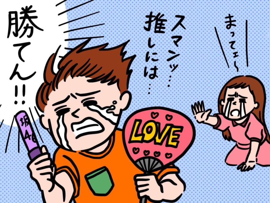 """恋人よりも推しの方が大事で破局!? 恋人と""""別れた理由""""100選!②"""