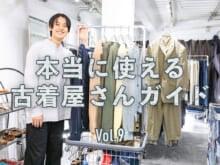 セットアップの品揃えに自信アリ! 下北沢「ノイル」を動画レポ 本当に使える古着屋さんガイド⑨