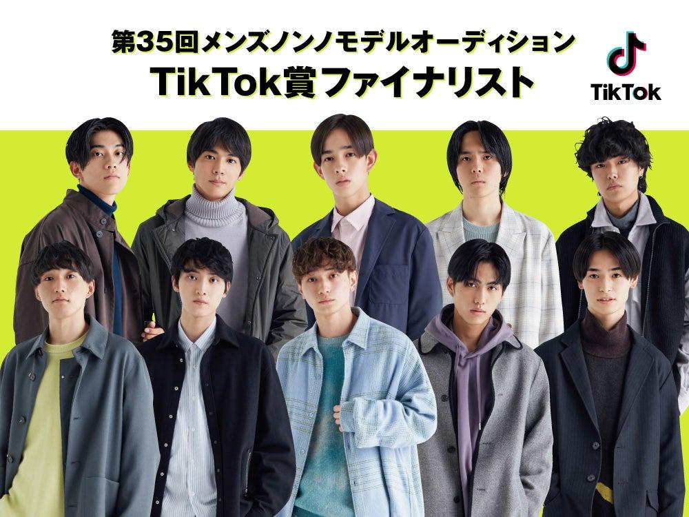 第35回メンズノンノモデルオーディション「TikTok賞」ファイナリスト発表!