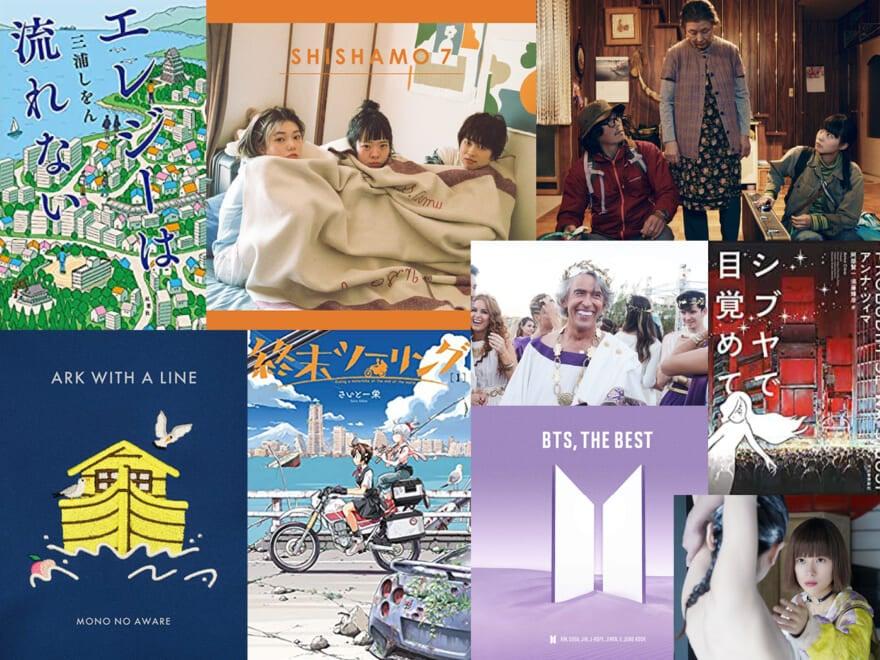 BTSベスト盤、三浦しをんの青春小説etc.…今、読みたい、聴きたい今月のカルチャー