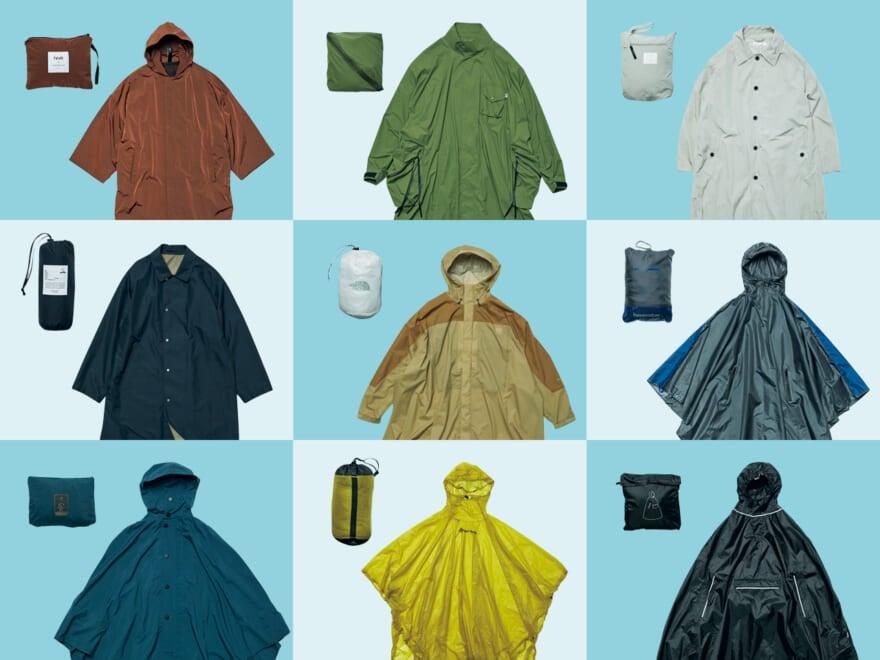 梅雨に必須!パッカブルなレインアウター9選[ザ・ノース・フェイス、IKEA、ロトルetc…]